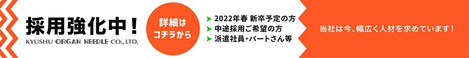 九州オルガン針株式会社-採用強化中!